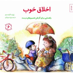 کتاب کودک-اخلاق خوب