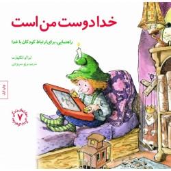 کتاب کودک-خدا دوست من است