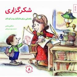 کتاب کودک-شکرگزاری