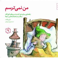 کتاب کودک-من نمی ترسم