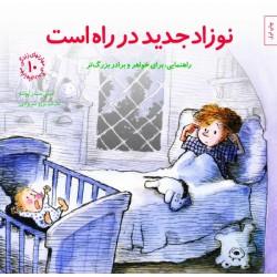 کتاب کودک-نوزاد جدید در راه است