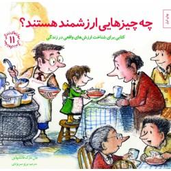 کتاب کودک-چه چیزهایی ارزشمند هستند