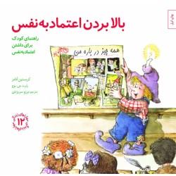کتاب کودک-بالا بردن اعتماد به نفس