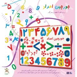 اسباب بازی-جورچین اعداد