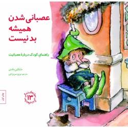 کتاب کودک-عصبانی شدن همیشه بد نیست