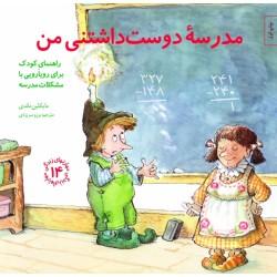 کتاب کودک-مدرسه دوست داشتنی من