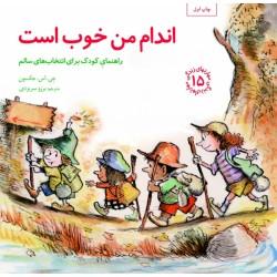کتاب کودک-اندام من خوب است