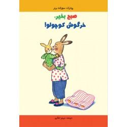 کتاب کودک-صبح بخیر خرگوش کوچولو