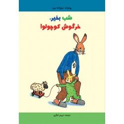 کتاب کودک-شب بخیر خرگوش کوچولو
