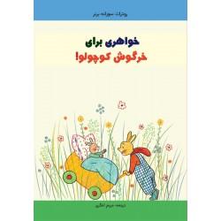 کتاب کودک-خواهری برای خرگوش کوچولو