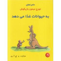 کتاب کودک-جورج میمون بازیگوش به حیوانات غذا می دهد