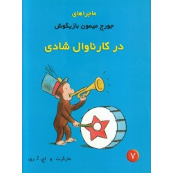 کتاب کودک-جورج میمون بازیگوش کارناوال شادی