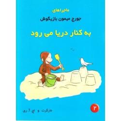 کتاب کودک-جورج میمون بازیگوش به کنار دریا می رود