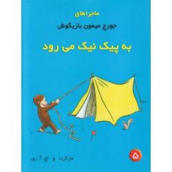 کتاب کودک-جورج میمون بازیگوش به پیک نیک می رود