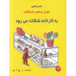 کتاب کودک-جورج میمون بازیگوش به کارخانه شکلات می رود