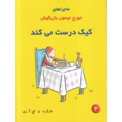 کتاب کودک-جورج میمون بازیگوش کیک درست می کند