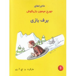 کتاب کودک-جورج میمون بازیگوش برف بازی