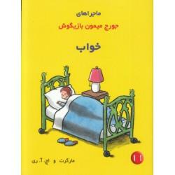 کتاب کودک-جورج میمون بازیگوش خواب