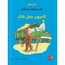 کتاب کودک-جورج میمون بازیگوش کامیون حمل خاک
