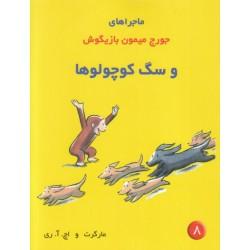 کتاب کودک-جورج میمون بازیگوش و سگ کوچولوها