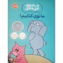 کتاب کودک-ما توی کتابیم ( فیلی و فیگی )