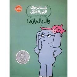 کتاب کودک-وال بال بازی ( فیلی و فیگی )