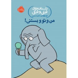 کتاب کودک-من و تو و بستنی ( فیلی و فیگی )
