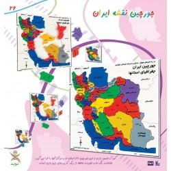 اسباب بازی-جورچین نقشه ایران
