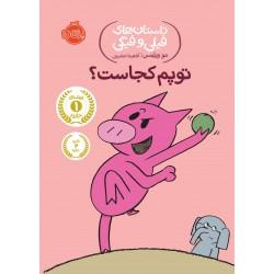 کتاب کودک-توپم کجاست ( فیلی و فیگی )