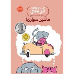 کتاب کودک-ماشین سواری ( فیلی و فیگی )