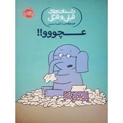 کتاب کودک-عچووو ( فیلی و فیگی )