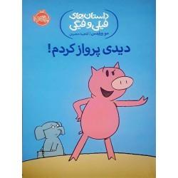 کتاب کودک-دیدی پرواز کردم ( فیلی و فیگی )
