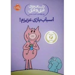 کتاب کودک-اسباب بازی عزیزم ( فیلی و فیگی )