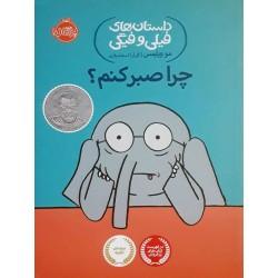 کتاب کودک-چرا صبر کنم ( فیلی و فیگی )