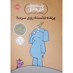 کتاب کودک-پرنده نشسته روی سرت ( فیلی و فیگی )