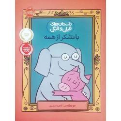 کتاب کودک-با تشکر از همه ( فیلی و فیگی )