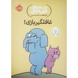 کتاب کودک-غافلگیر بازی ( فیلی و فیگی )