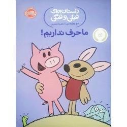 کتاب کودک-ما حرف نداریم ( فیلی و فیگی )