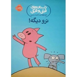 کتاب کودک-نرو دیگه ( فیلی و فیگی )