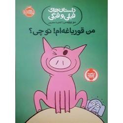 کتاب کودک-من قورباغه ام تو چی ( فیلی و فیگی )