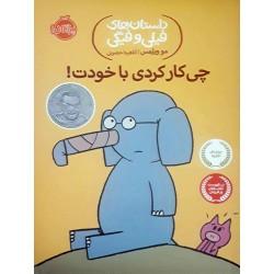 کتاب کودک-چی کار کردی با خودت ( فیلی و فیگی )