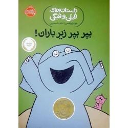 کتاب کودک-بپر بپر زیر باران ( فیلی و فیگی )