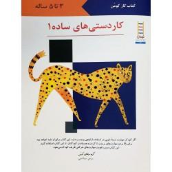 کتاب کودک-کاردستی های ساده 1-کتاب کار کومن