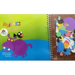 کتاب کودک-صدها شکل با تکه ابرها