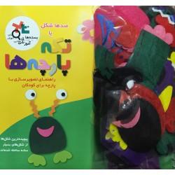 کتاب کودک-صدها شکل با تکه پارچه ها
