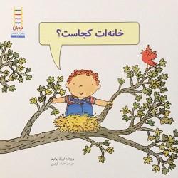 کتاب کودک-خانه ات کجاست