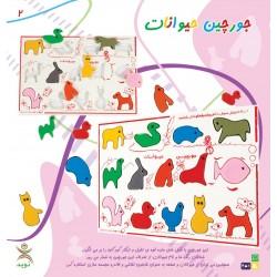 اسباب بازی-جورچین حیوانات