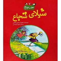 کتاب کودک-شیلای شجاع