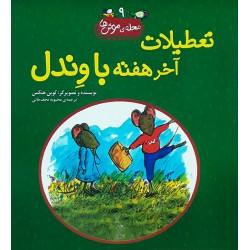 کتاب کودک-تعطیلات آخر هفته با وندل