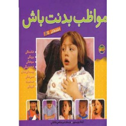 کتاب کودک و نوجوان-مواظب بدنت باش